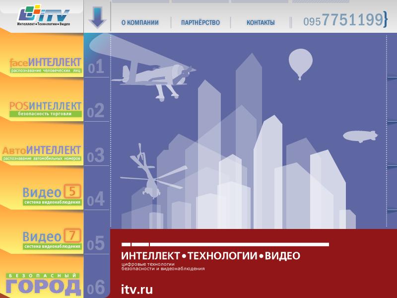 iTV.ru