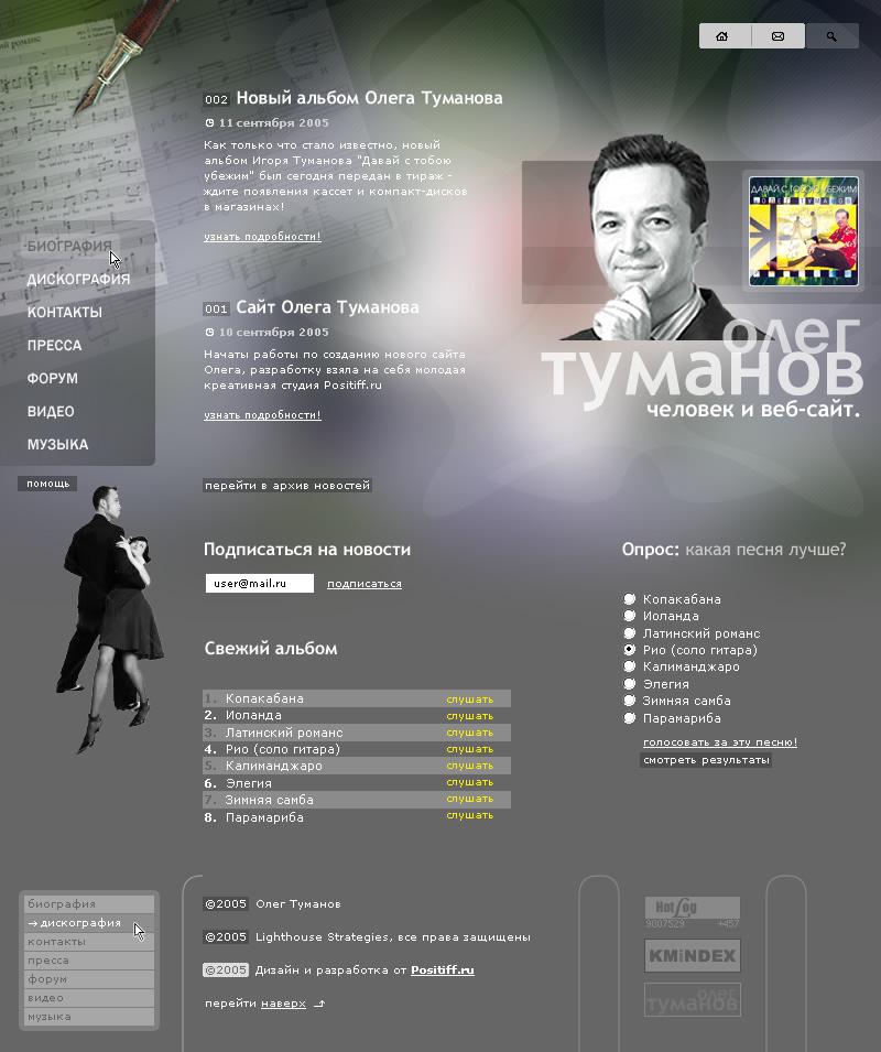 Личный сайт Олега Туманова