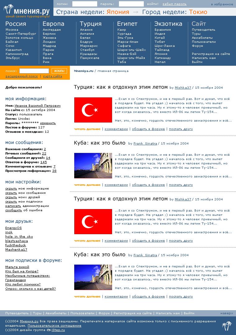 Мнения.ру - концепт сайта