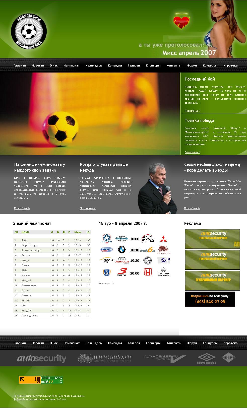 Автомобильная Футбольная Лига