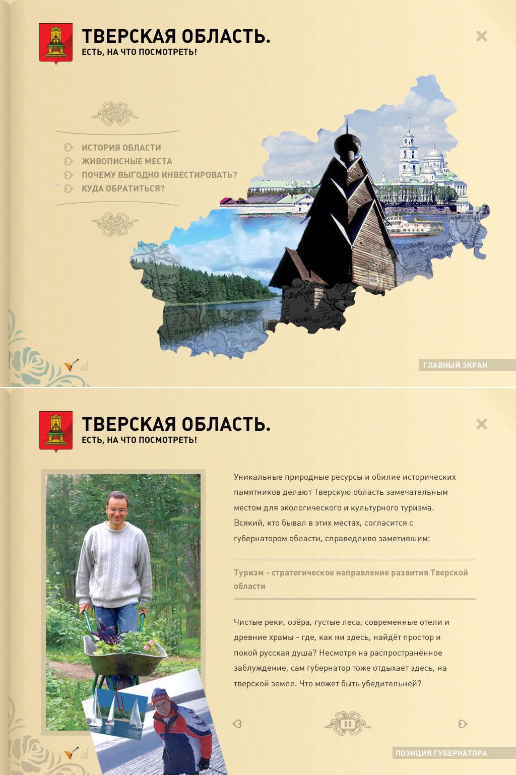 Презентация Тверской Области-1