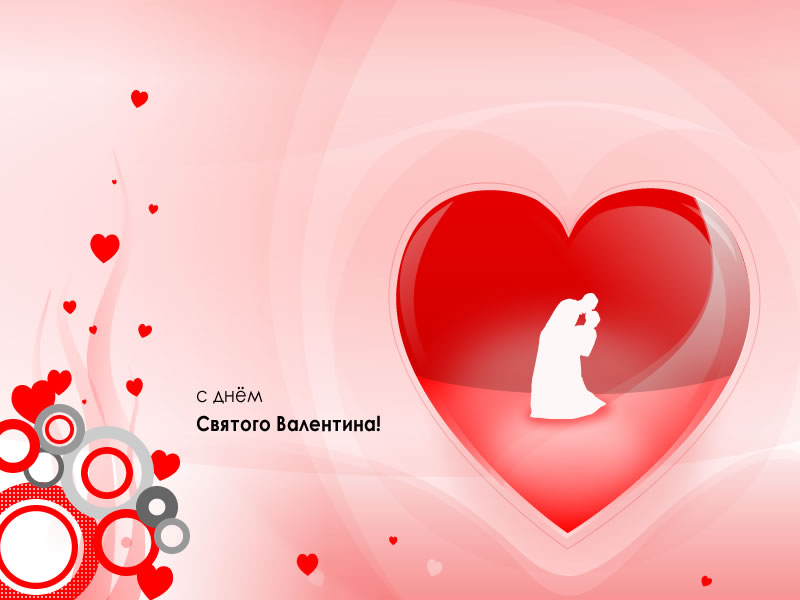 eTeam - с днём Святого Валентина!