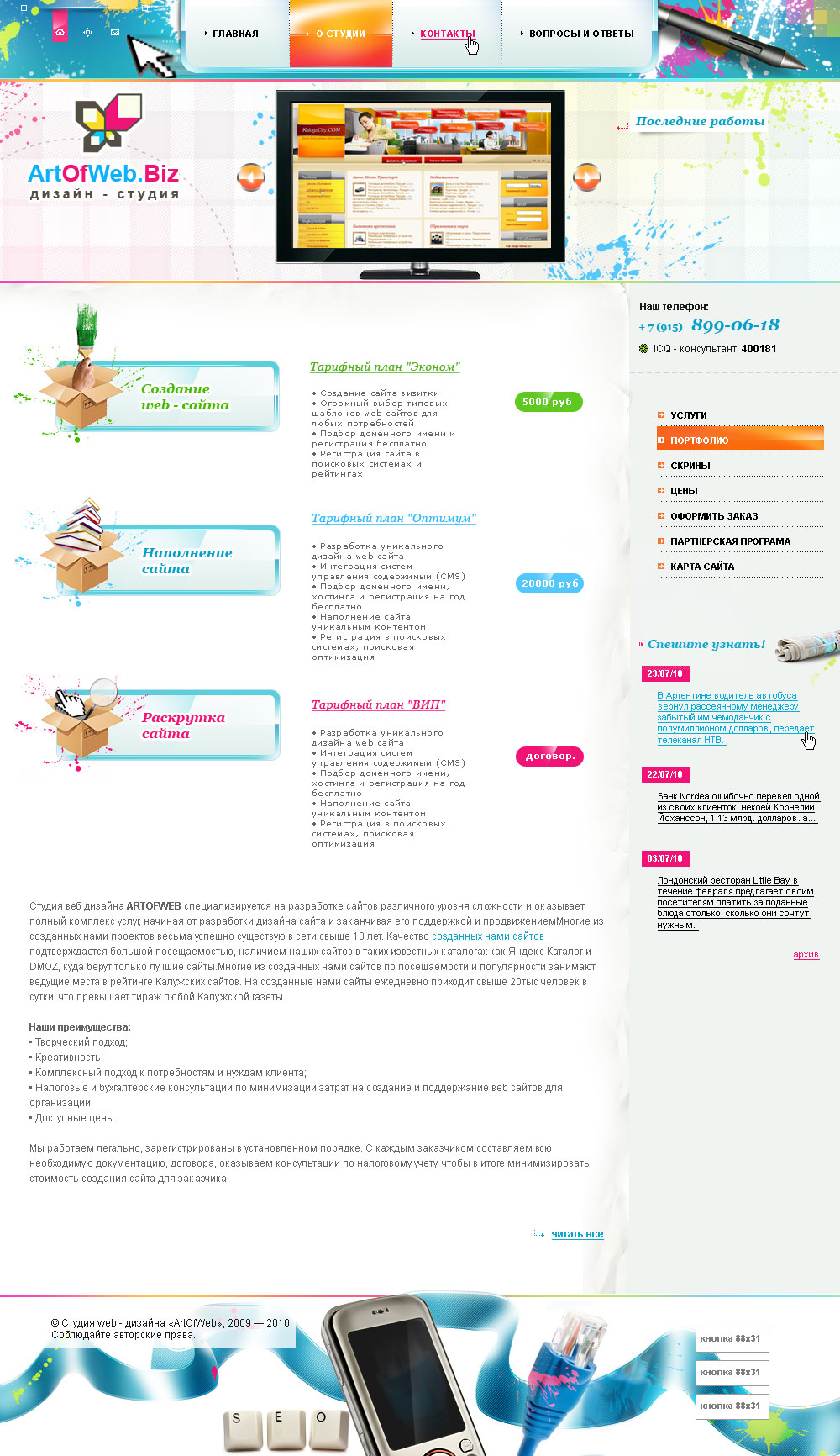 Верстка PSD и натяжка на Wordpress CMS