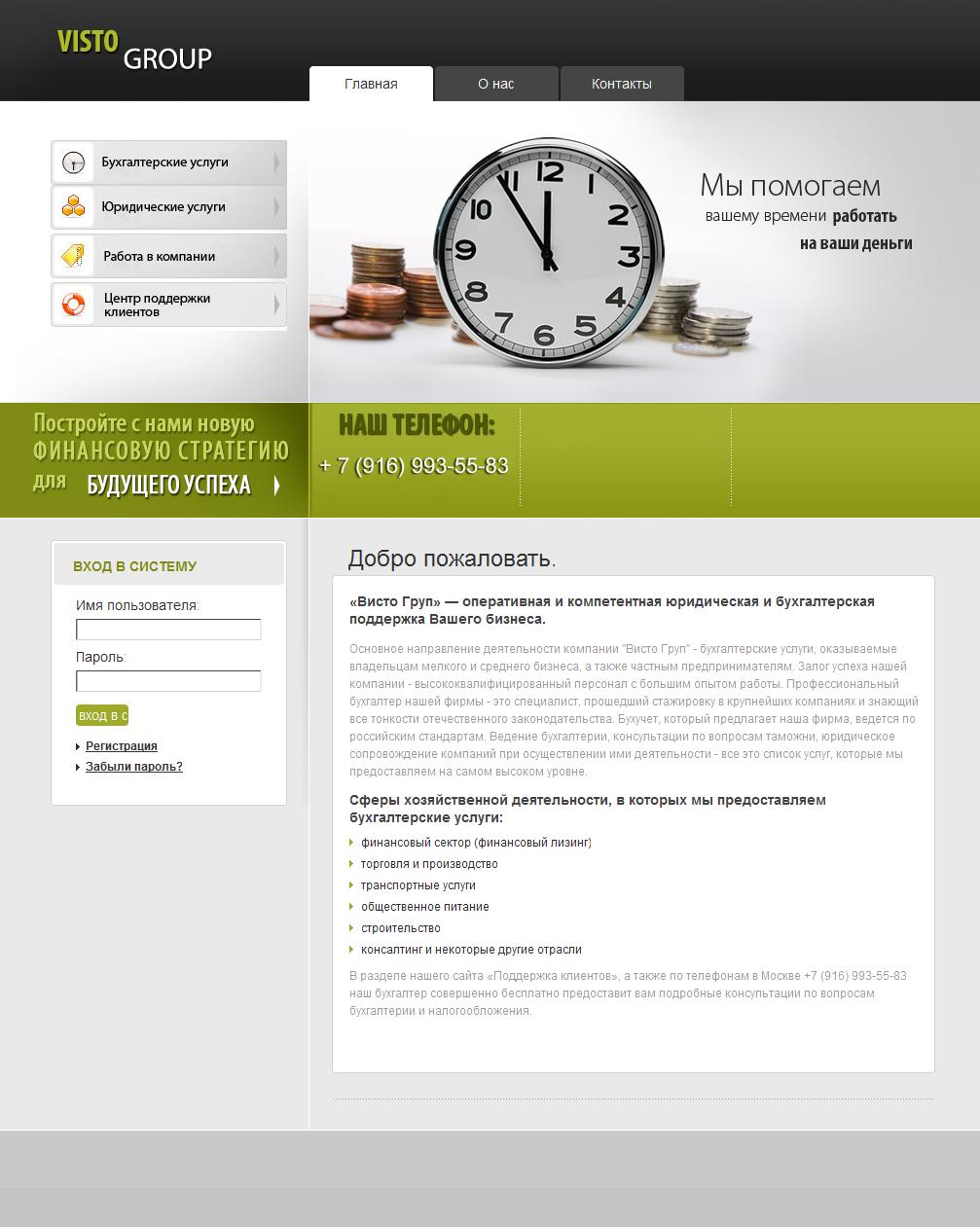 Разработка сайта VistoGroup |  Drupal