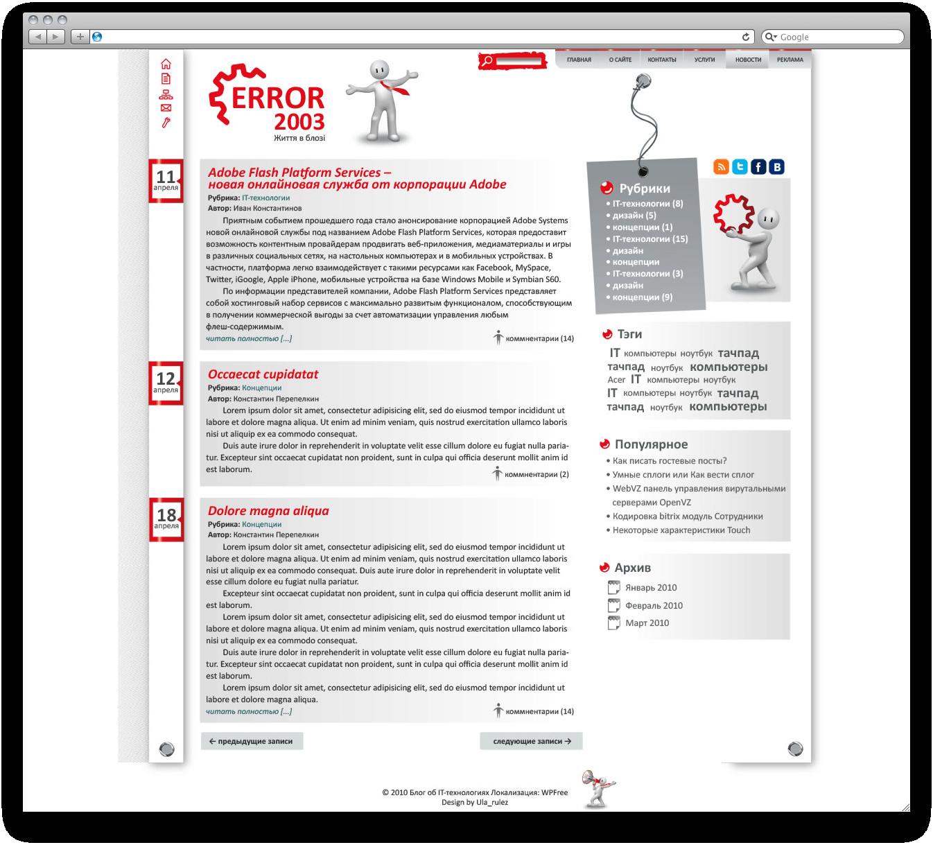 Создание шаблона Wordpress CMS. Блог.
