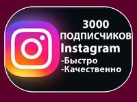 3000 подписчиков в instagram с гарантией