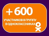600 качественных подписчиков в группу/на страницу одноклассники
