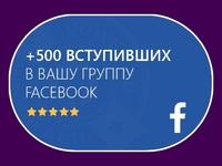 500 живых подписчиков в группу/на страницу (паблик, fanpage) facebook