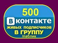 500 живых подписчиков в группу/на страницу/паблик вк с гарантией от списаний...