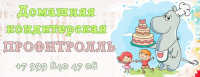 """Домашняя кондитерская """"Профитролль"""""""