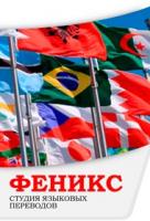 """Студия языковых переводов """"Феникс"""""""