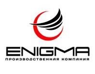 """Производственная компания """"Enigma"""""""