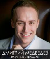 Ведущий и шоумен Дмитрий Медведев