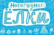 """Искусственные ёлки """"Новогодние Ёлки"""""""