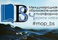 """Международная образовательная платформа """"Черное море"""""""