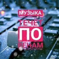 "Сообщество ""Музыка течет по венам"""
