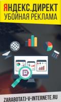 "Блог ""Яндекс.Директ:Убойная реклама"""