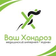 "Медицинский интернет-журнал ""Ваш Хондроз"""