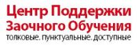 Центр Поддержки Заочного Обучения