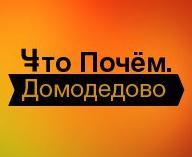 """Обзор компаний """"Что Почём Домодедово"""""""