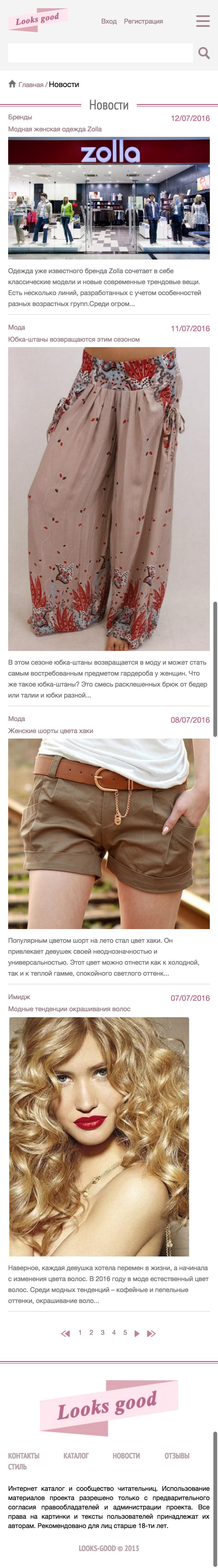 Женский каталог-агрегатор