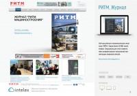 Сайт российского технологического жур-нала «РИТМ