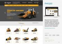 Сайт для крупного производителя дорожно-строительной техники