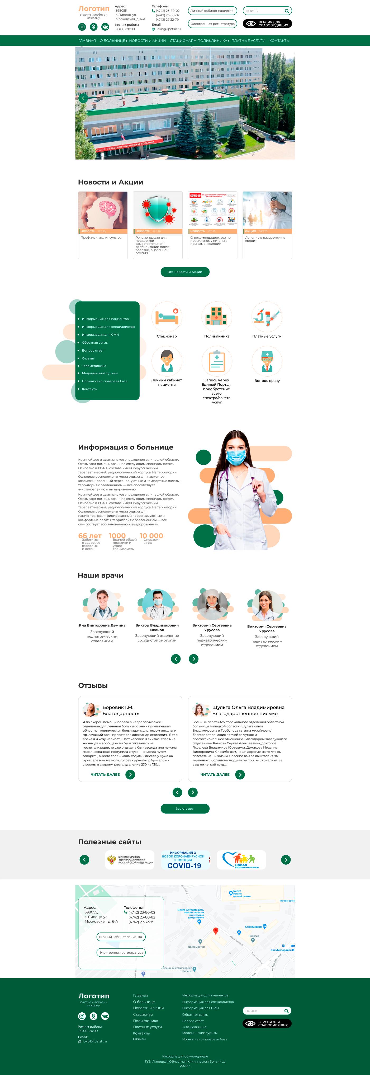 Дизайн для сайта больницы. Главная страница + 2 внутренних. фото f_0905fb3d79b81bee.png