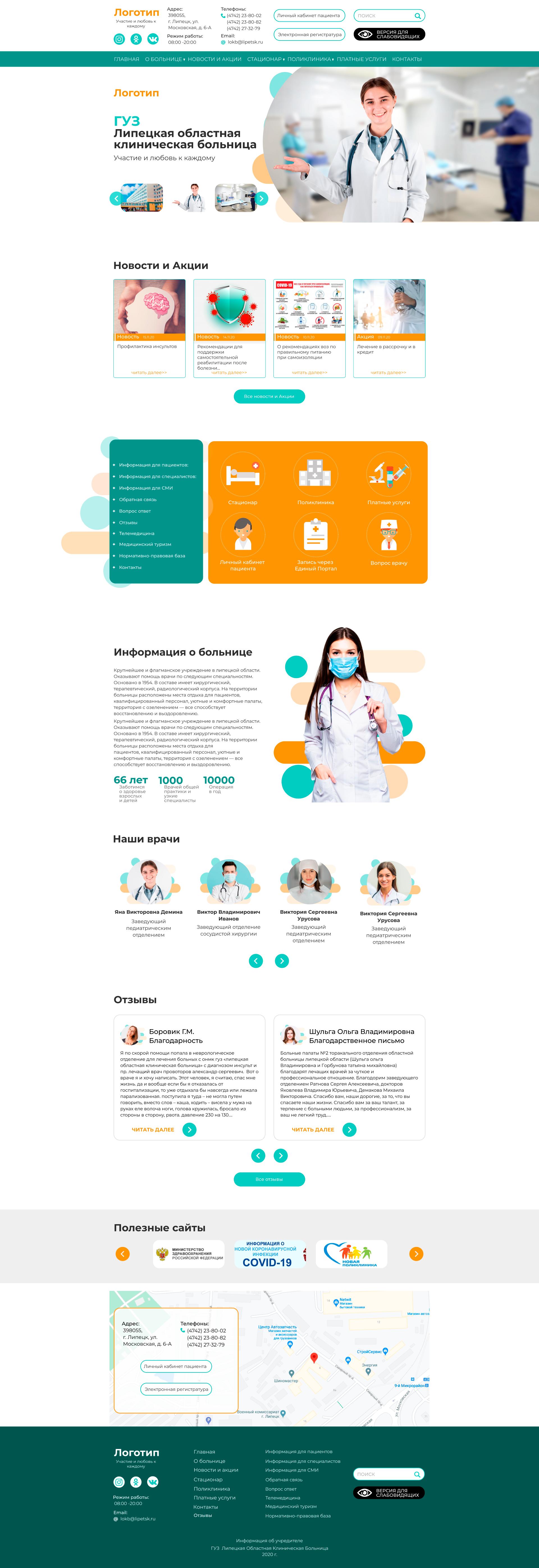 Дизайн для сайта больницы. Главная страница + 2 внутренних. фото f_1745fb3d91175ca1.png