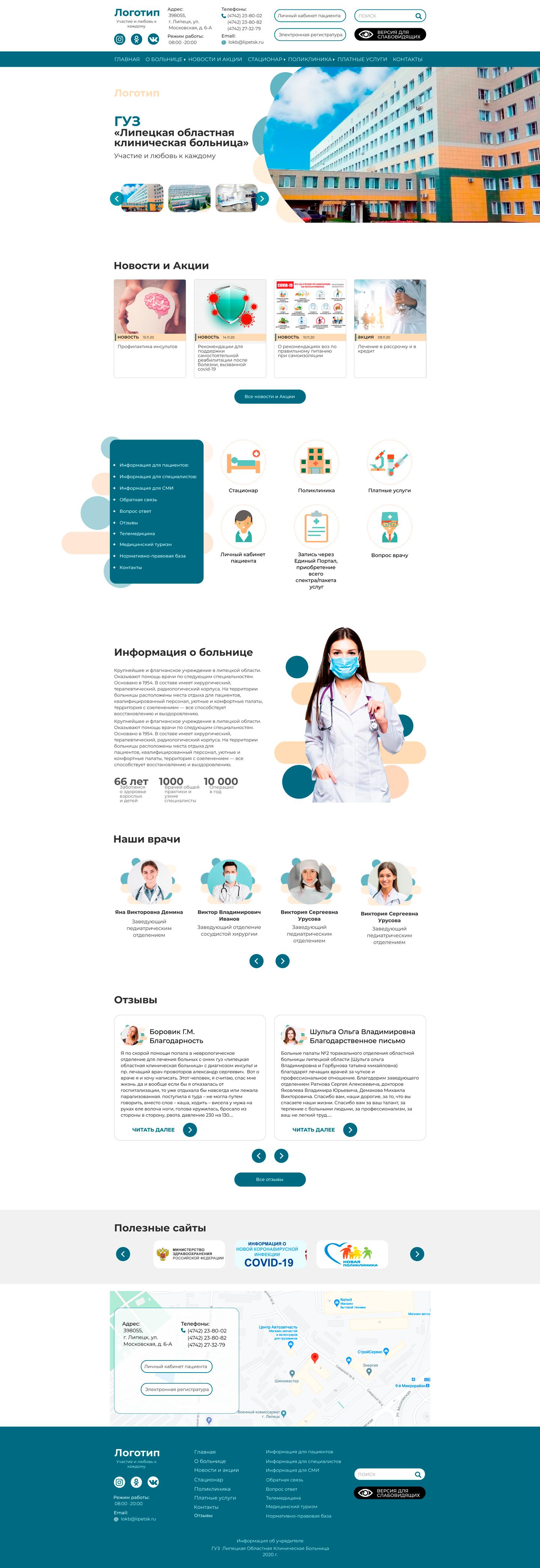 Дизайн для сайта больницы. Главная страница + 2 внутренних. фото f_4675fb3d89ba9aec.png
