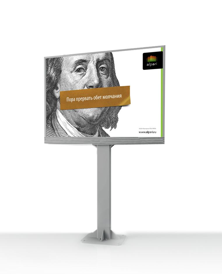 Реклама альпари