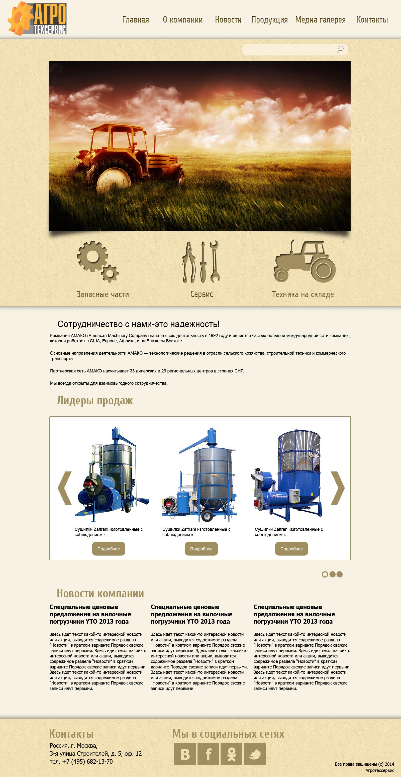 Дизайн сайта сельхоз техники фото f_8315394969c4bfc3.jpg