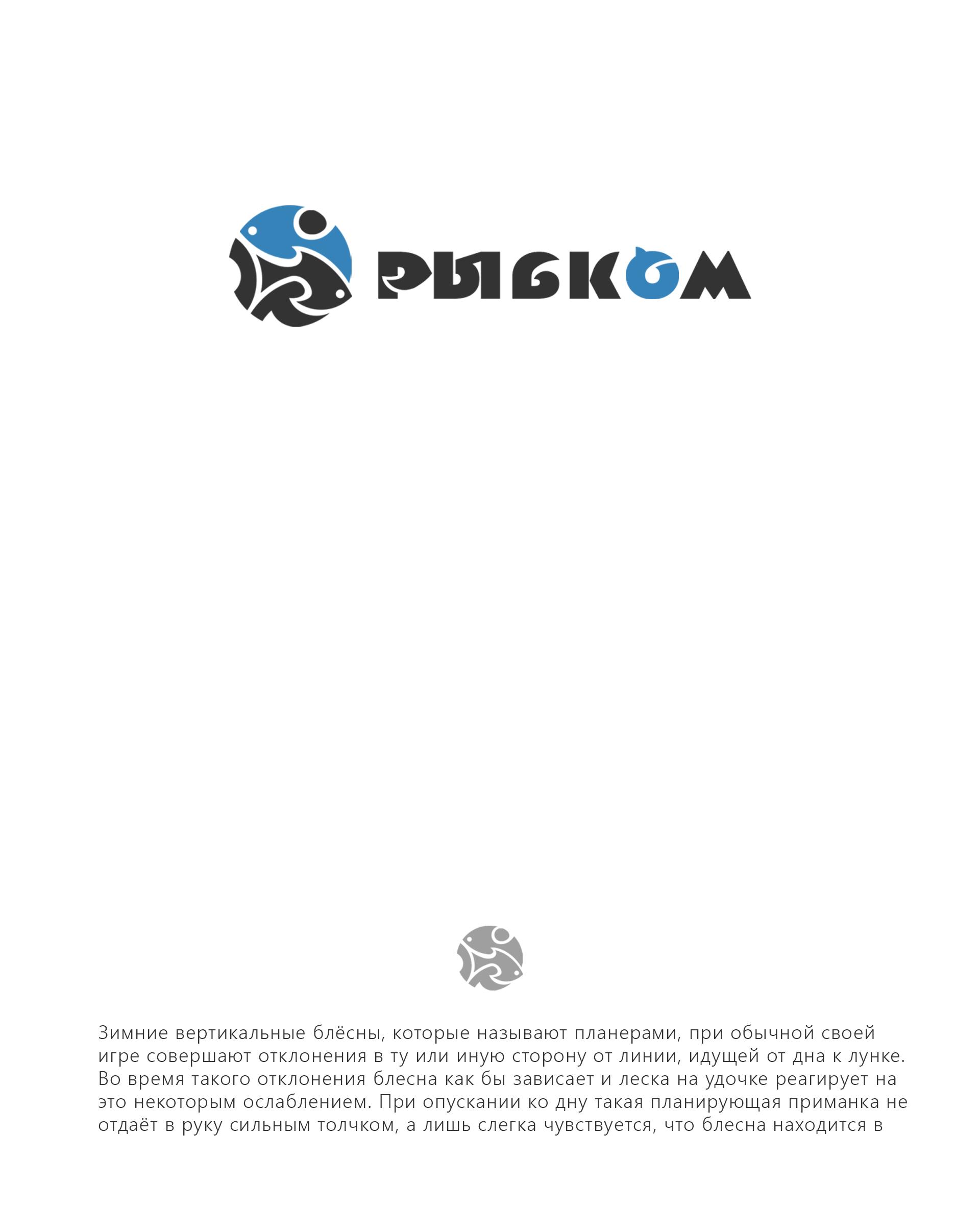 Создание логотипа и брэндбука для компании РЫБКОМ фото f_5955c0d5ff87c591.jpg