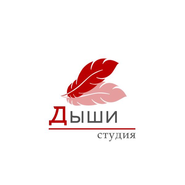 """Логотип для студии """"Дыши""""  и фирменный стиль фото f_19756f0fe868220c.jpg"""