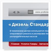 Дизайн сайта: дизельный авто сервис