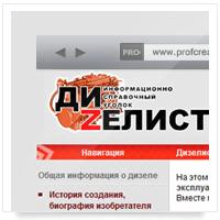 Дизайн сайта: портал о дизельной технике