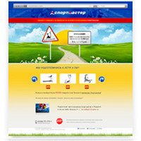 Концепция промо сайта для Спортмастер v.2