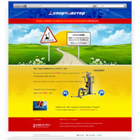 Концепция промо сайта для Спортмастер v.3