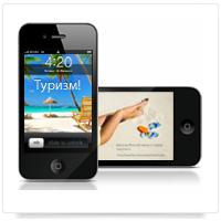 Интерфейсы: Приложение iOS (iPhone)