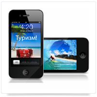 Интерфейсы: Приложение iOS (iPhone) 2