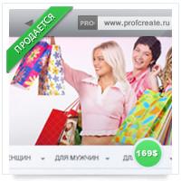 Магазин: стильной женской одежды