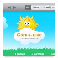 Магазин: Солнышко – детские коляски