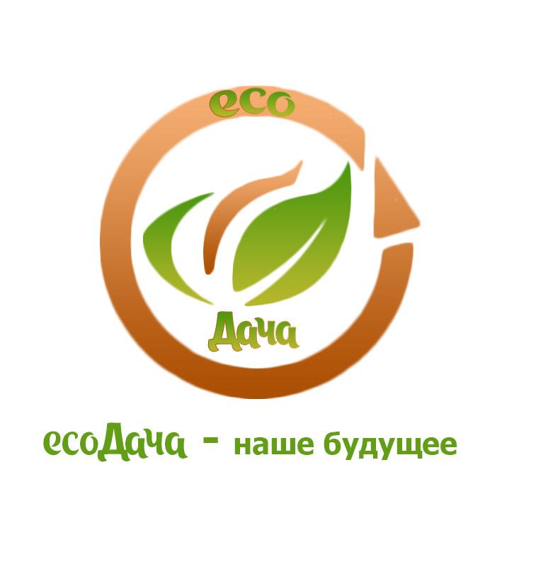 Разработка название садового центра, логотип и слоган фото f_1745a65befe9266c.jpg