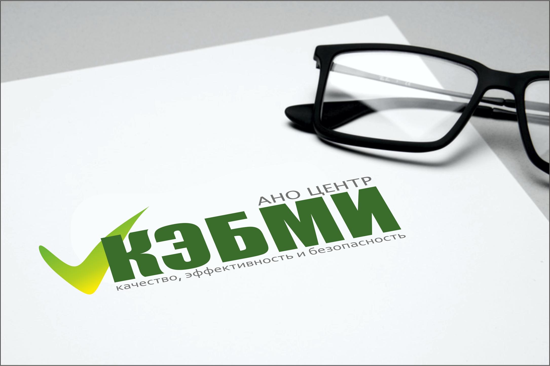 Редизайн логотипа АНО Центр КЭБМИ - BREVIS фото f_9325b1eaa34423dc.jpg