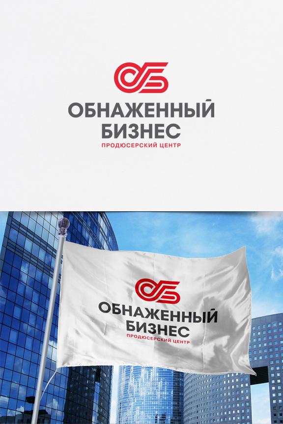"""Логотип для продюсерского центра """"Обнажённый бизнес"""" фото f_3805b9be307b60d9.jpg"""