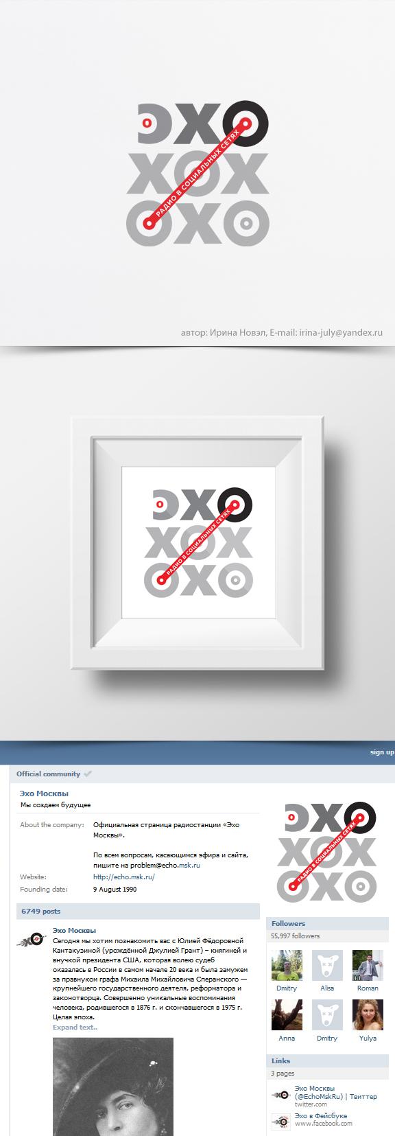 Дизайн логотипа р/с Эхо Москвы. фото f_5225620fde07b2fd.jpg