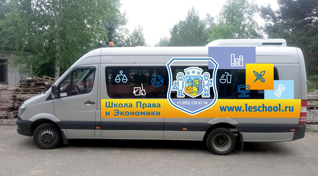 Дизайн оклейки школьного автобуса фото f_9695cfe9eeccc8ae.jpg
