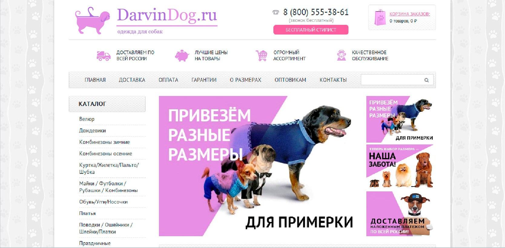 Создать логотип для интернет магазина одежды для собак фото f_869564b399a0b8cf.jpg