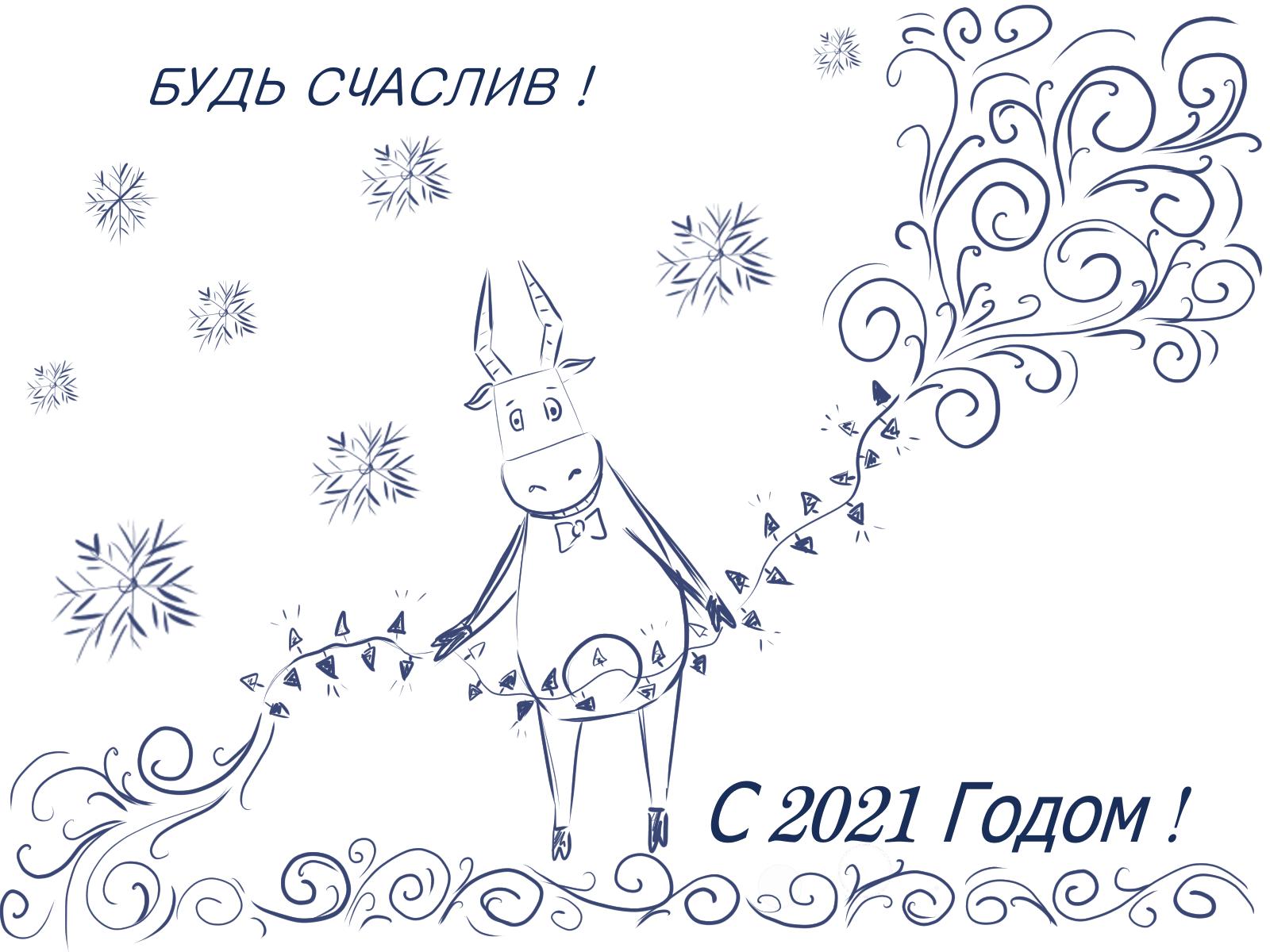 Создать рисунки быков, символа 2021 года, для реализации в м фото f_1875ef0b8311615d.png