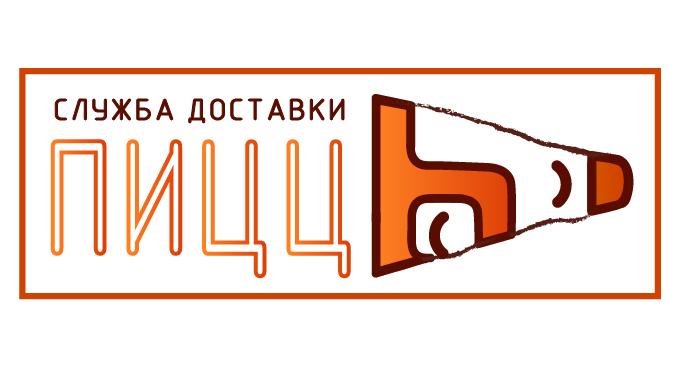 Разыскивается дизайнер для разработки лого службы доставки фото f_3555c37b278842f4.jpg